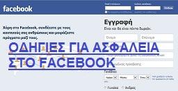 Οδηγίες για Ασφάλεια στο Facebook